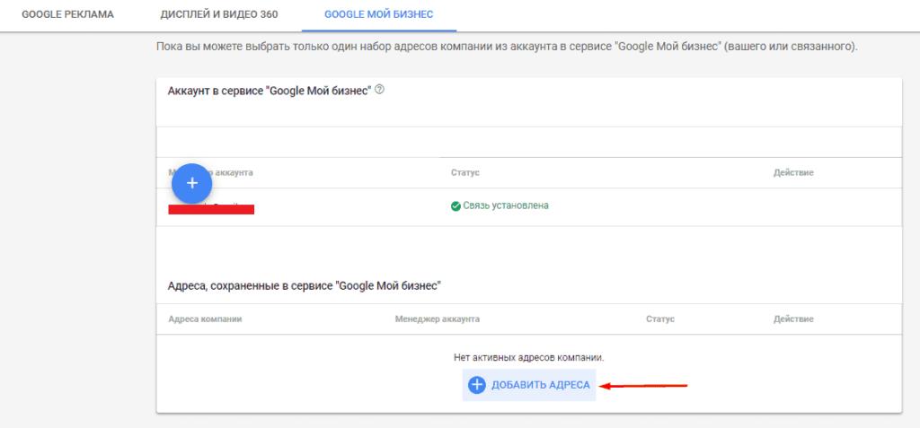 Добавление адреса из Мой бизнес в Google Merchant Center