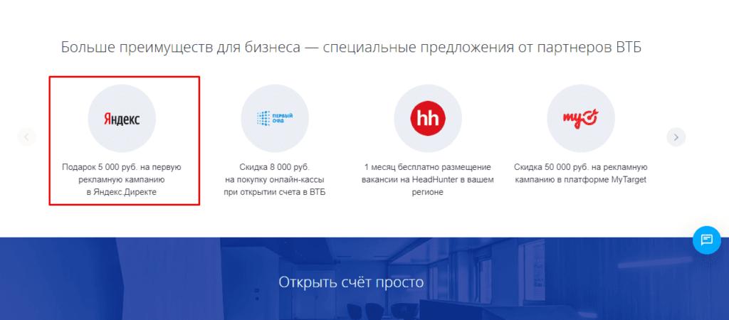 Промокод Яндекс Direct в ВТБ