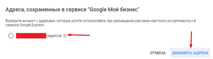 Отправление запроса на связь Google Merchant Center и Мой бизнес