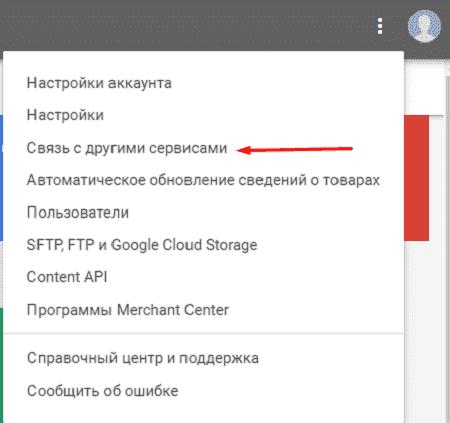 Связь с другими сервисами в Google Merchant Center