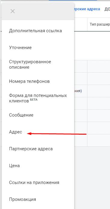 Выбор расширения адреса в Google Ads