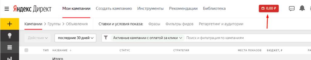 Переход в раздел счета в Яндекс.Директ