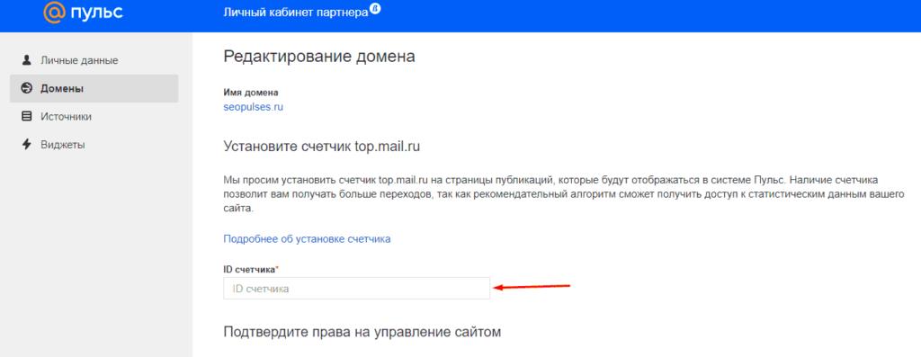 Ввод ID счетчика в Пульс Mail.ru