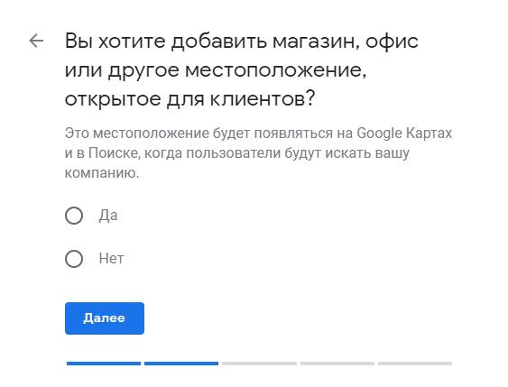 Возможность добавления офлайн-точки на Google Карты через Google Мой бизнес