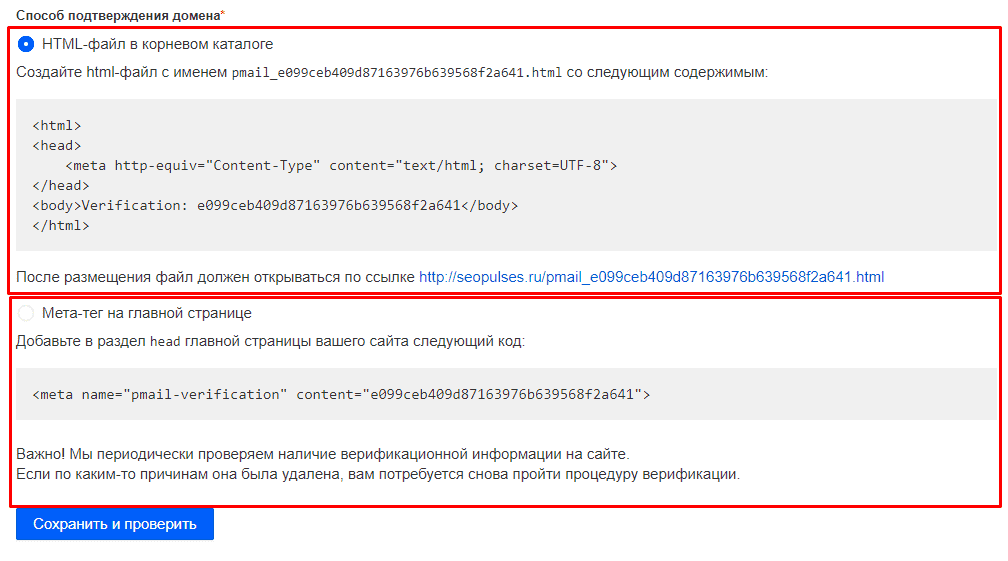 Подтверждение прав на сайт в Pulse.Mail.ru