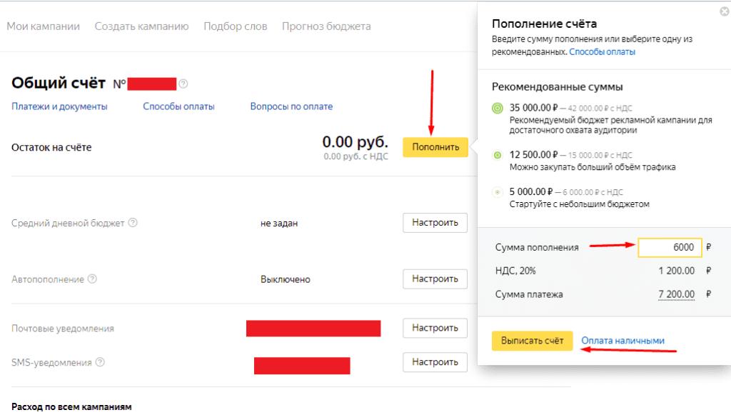 Пополнение баланса в Яндекс Директе