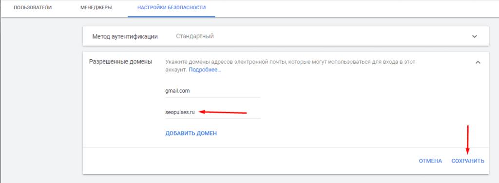 Добавление нового домена в настройках безопасности в Google Ads