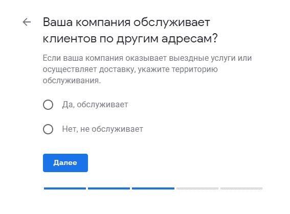 Выбор территории обслуживания в Google Мой Бизнес