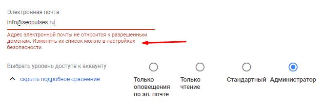 Невозможно отправить приглашение из-за настроек безопасности в Google Ads