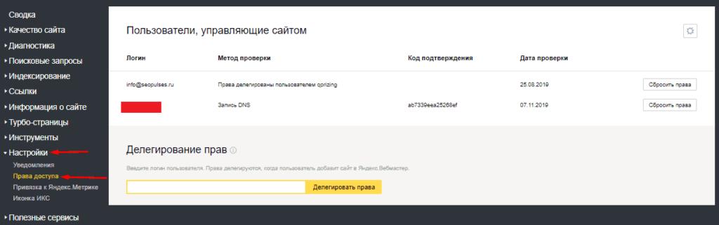 Переход в права доступа в Яндекс.Вебмастер