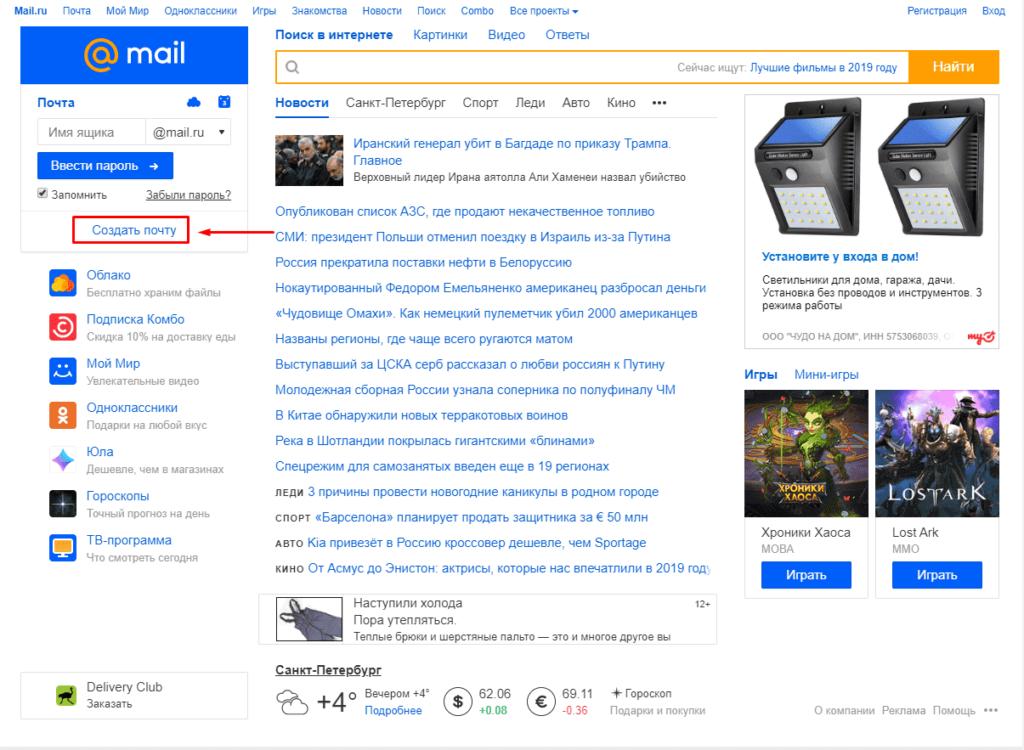 Переход в создание электронной почты Mail ru