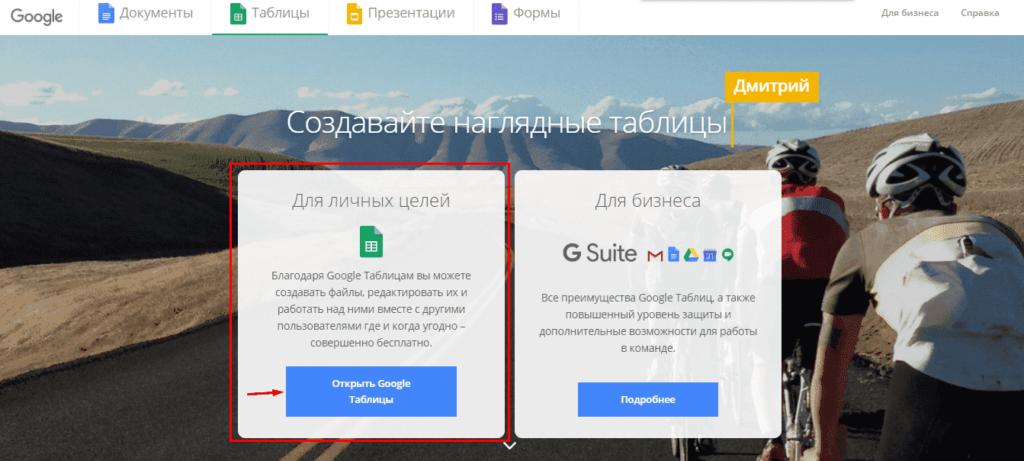 Вход в Google Таблицы