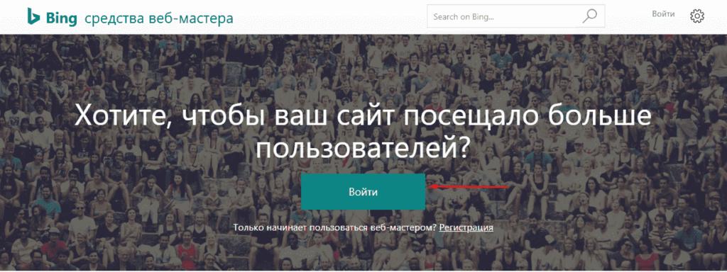 Вход в Bing Webmaster