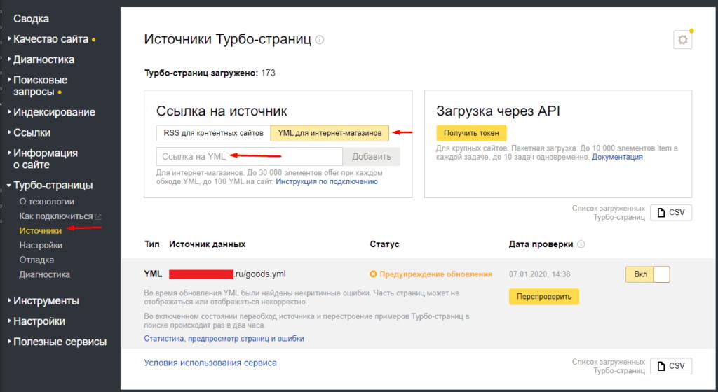 Настройки источников YML турбо-страниц для интернет-магазинов