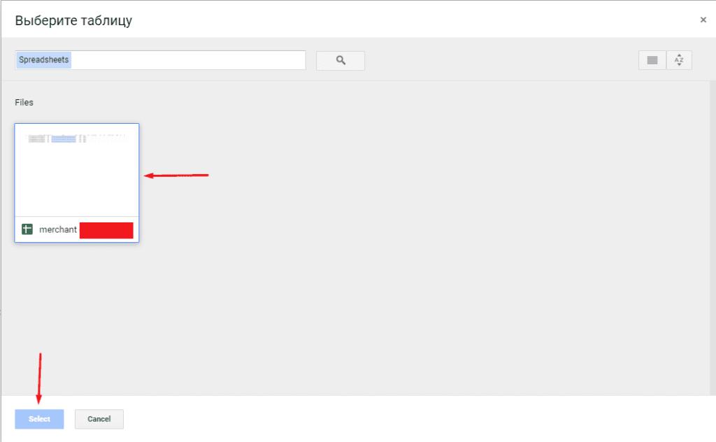 Выбор нужного файла в Гугл Таблицах с фидом с товарами