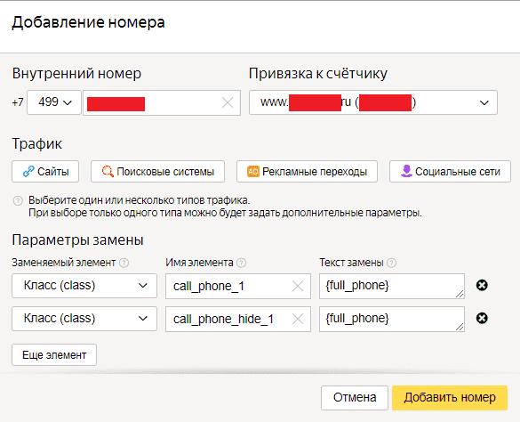 Подключение нового номера в Целевом звонке Яндекс