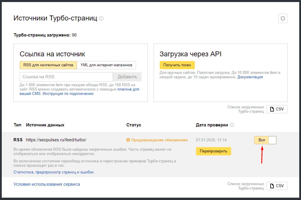 Включение источника турбо-страниц в Яндекс.Вебмастере