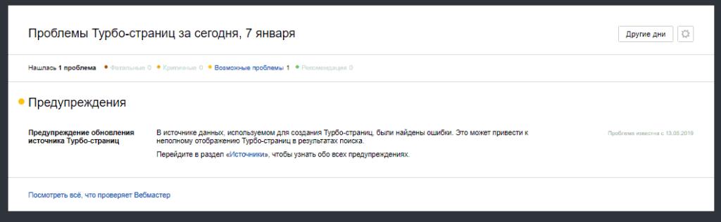 Диагностика турбо-страниц для интернет-магазина в Яндекс.Вебмастере