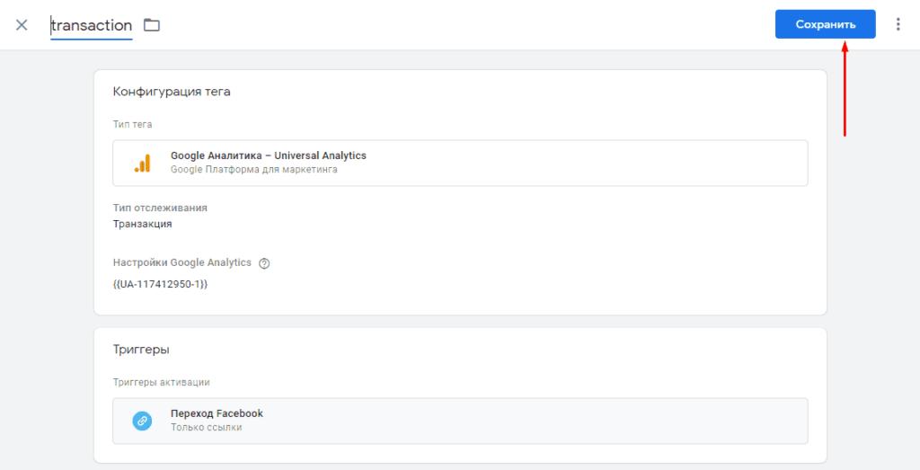 Сохранение тега в Google Tag Manager