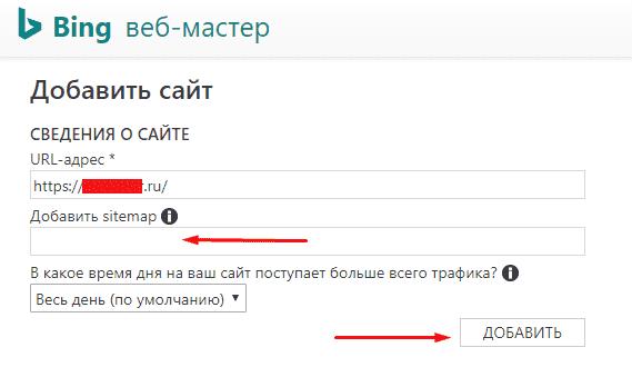 Добавление сайта в поисковую выдачу Bing