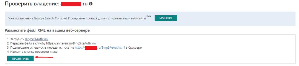 Проверка подтверждения сайта в Bing Вебмастер