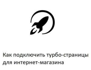 Как подключить турбо-страницы Яндекса для интернет-магазина