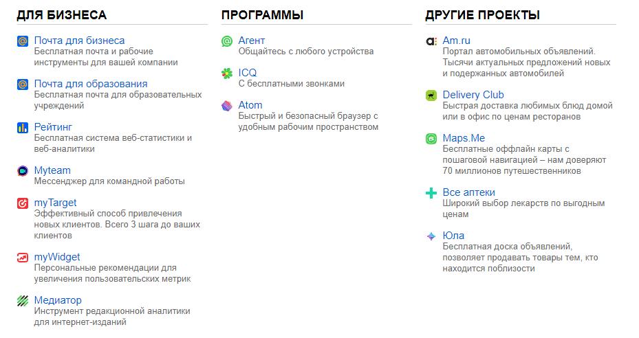 Все проекты Mail.ru для бизнеса