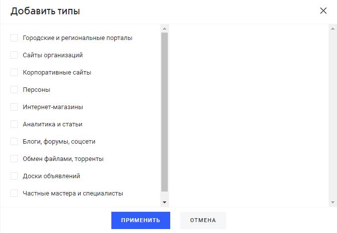 Выбор типа сайта для рейтинга Rambler