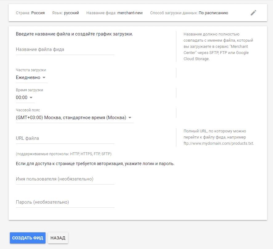 Загрузка фида в XML файле в Google Merchant Center