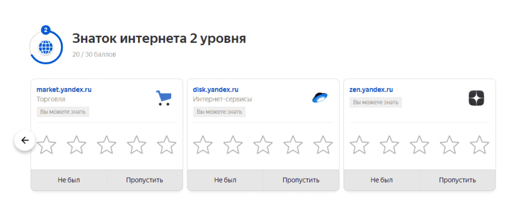 Отзывы о сайтах в Яндекс.Паспорте