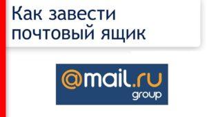 Как создать электронную почту Mail.ru: пошаговая инструкция