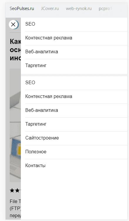 Меню в мобильной версии турбо страниц Яндекса