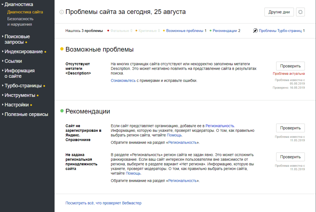 Диагностика сайта в Яндекс Вебмастер
