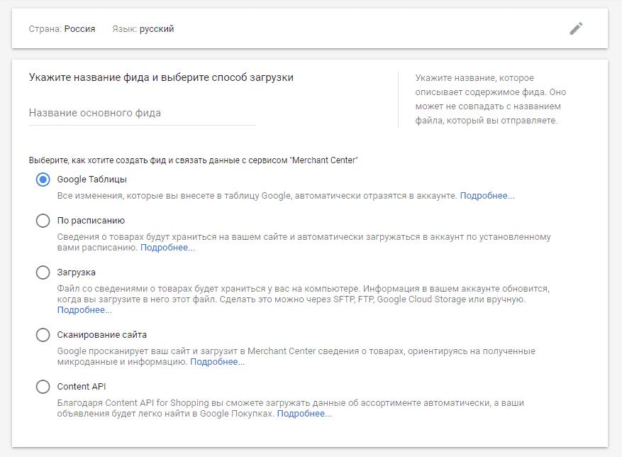 Выбор способа загрузки фида в Гугл Мерчант Центр