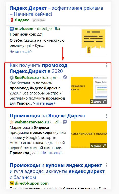 Пример турбо-страниц в мобильной выдаче Яндекса