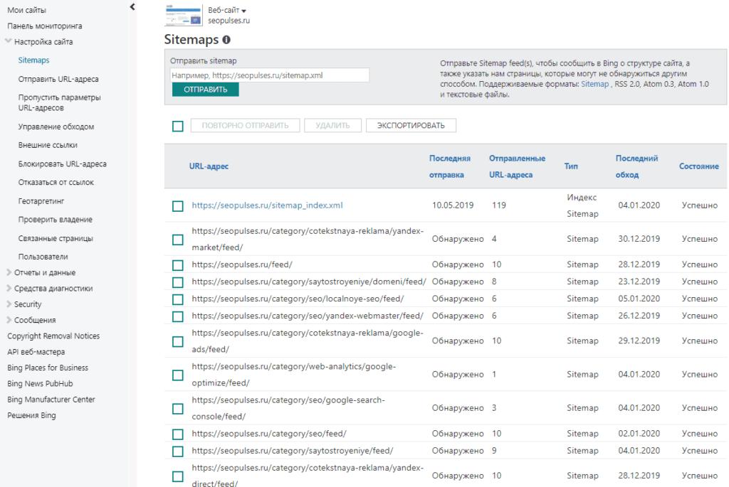 Отчет Sitemap в Bing Webmaster