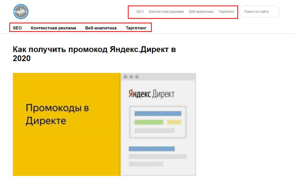 Меню в десктопной версии турбо страниц Яндекса