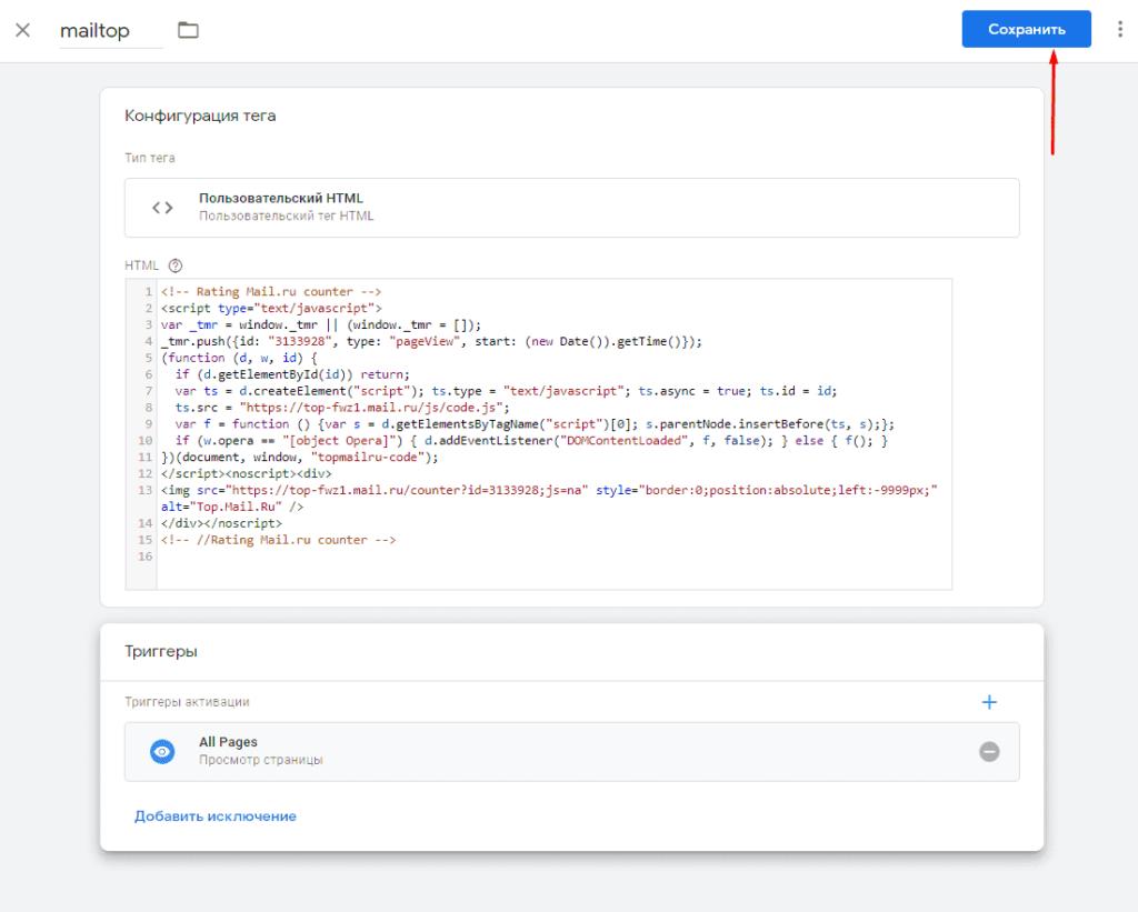 Сохранение нового тега в Google Менеджер Тегов с Top.Mail.ru