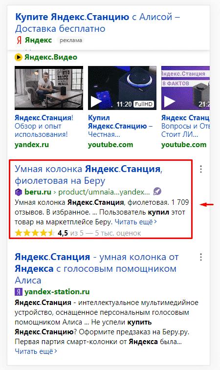 Пример турбо-страниц для интернет-магазина в мобильной выдаче Яндекса