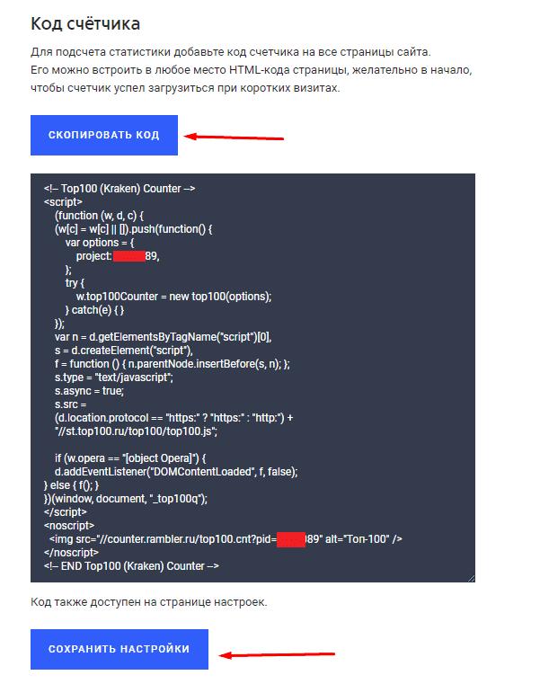 Код счетчика Рамблер