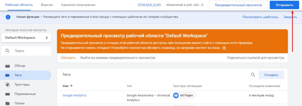 Отправка новой версии GTM на публикацию с тегом Mail Top