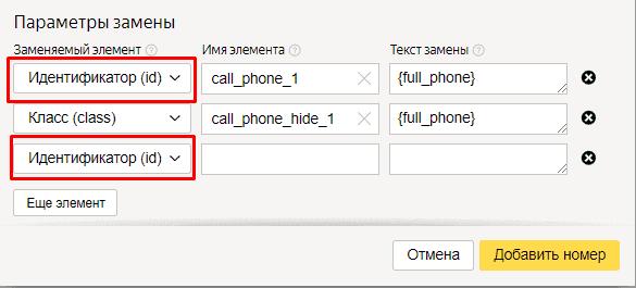 Выбор идентификатора для подключения Целевого звонка 2.0