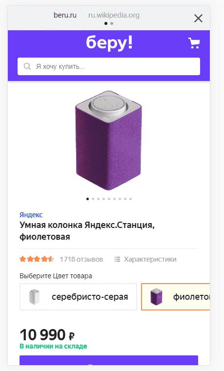 Пример мобильной версии турбо-страницы для интернет-магазина Яндекса