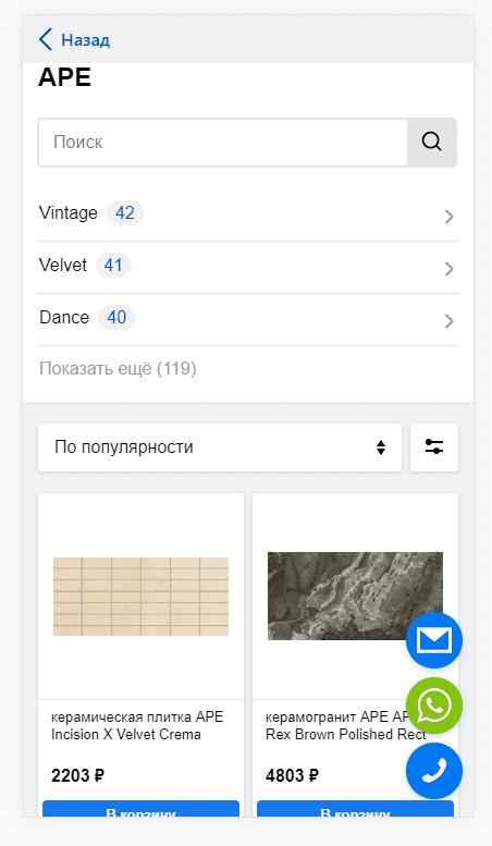 Пример списков товаров турбо-страниц для интернет-магазинов в Яндексе