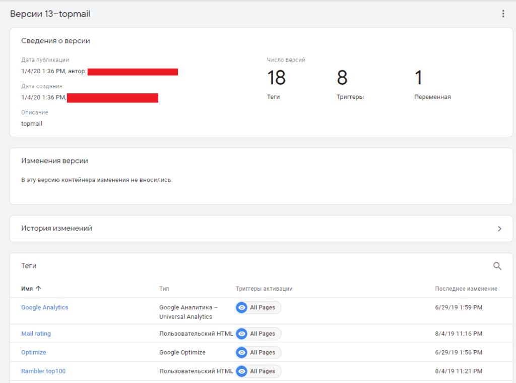 Опубликованная новая версия Google Tag Manager с Mail Top