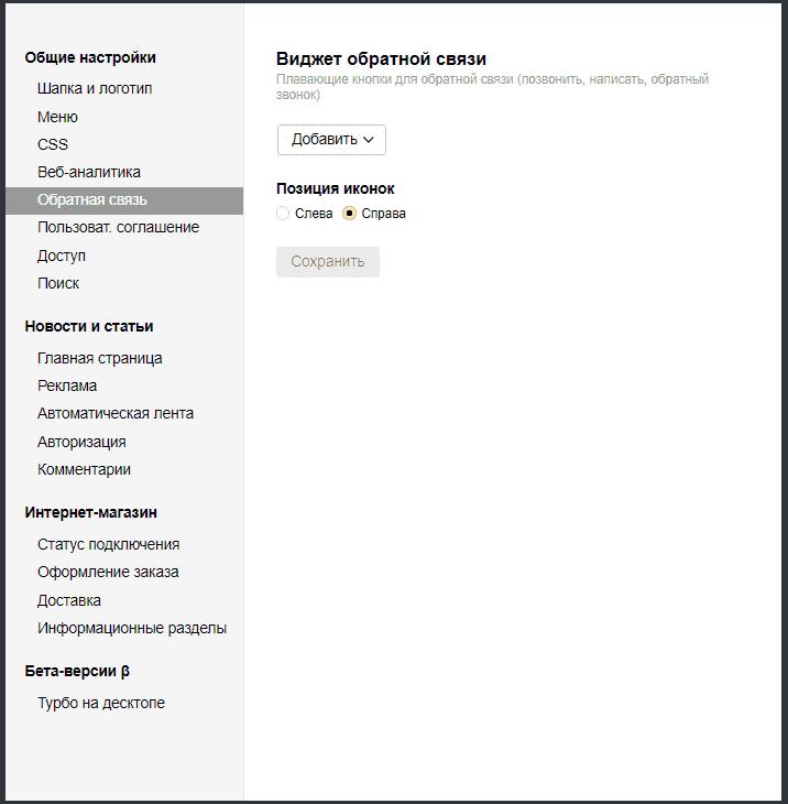 Раздел обратная связь для турбо-страниц yandex