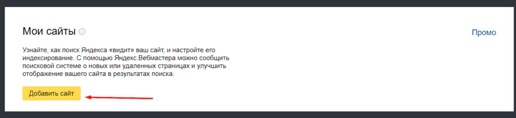 Добавление нового сайта в Yandex.Webmaster