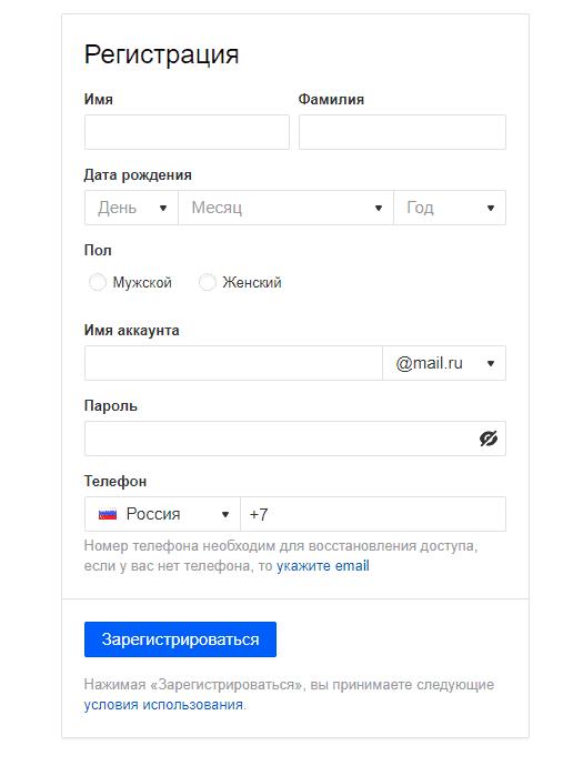 Форма для создания электронной почты mail.ru
