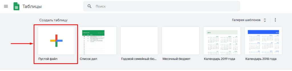 Создание нового файла в Google Sheets