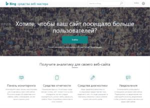 Как добавить сайт в Bing и подключиться к Bing Webmaster